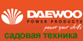 Ремонт садовой техники Daewoo Power Products (Дэу)