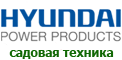 Ремонт садовой техники Hyundai Power Products (Хендай)